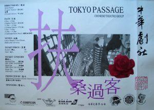 Tokyo Passage 1997 Poster