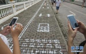 source: http://www.engadget.com/2014/09/14/sidewalk-lane-china/
